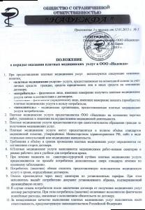платные-мед-процедуры-в-ООО-Надежда-апр-2015-(1)